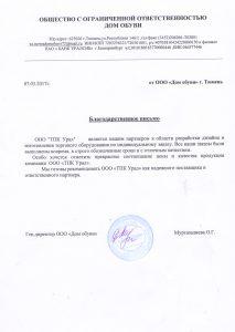 отзыв о компании ТПК Урал