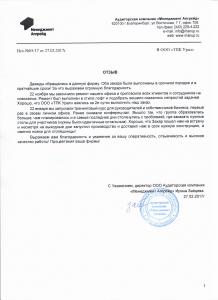 Отзыв о ТПК Урал